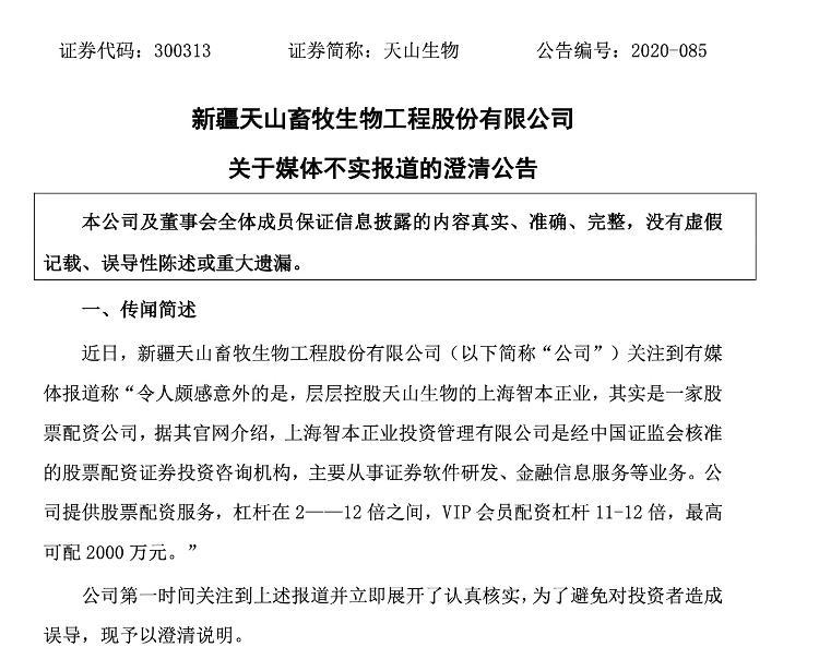 财鑫闻丨天山生物背后控股股东官网停止服务!又现私募精准抄底净赚1.2亿