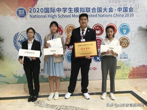 历时4天!济南外国语学校代表团在国际中学生模拟联合国大会斩获佳绩!