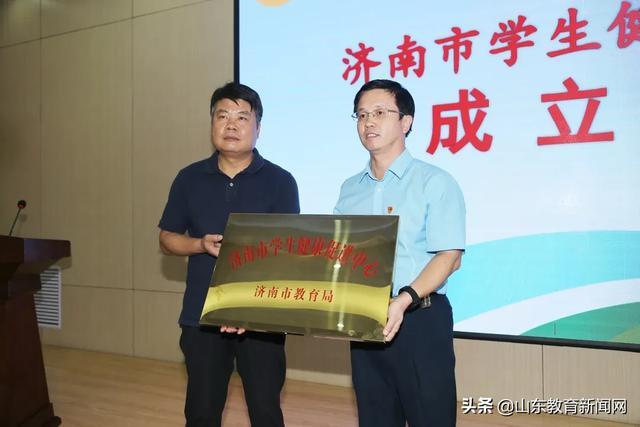 济南市学生健康促进中心正式成立