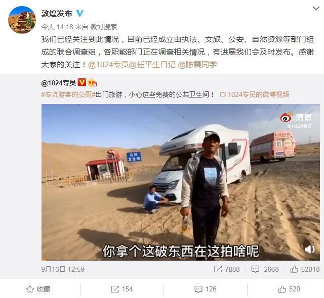 """游客疑遇""""陷阱公厕"""" 甘肃敦煌:已成立联合调查组"""