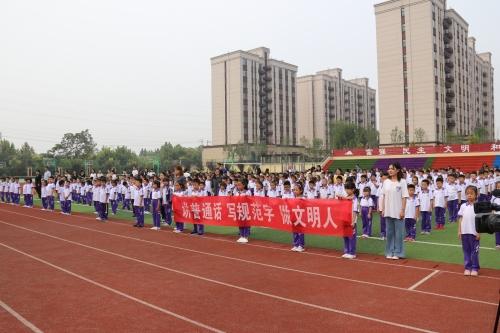 高青县千乘湖小学举行推普周活动启动仪式