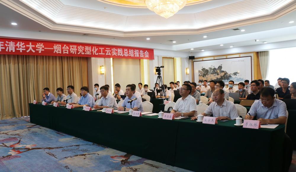 2020年清华大学-烟台研究型化工云实践总结报告会举行