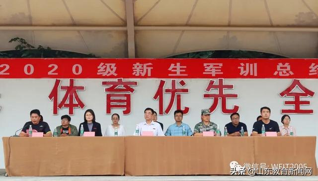 潍坊理工学院举行2020级本科新生军训总结表彰大会