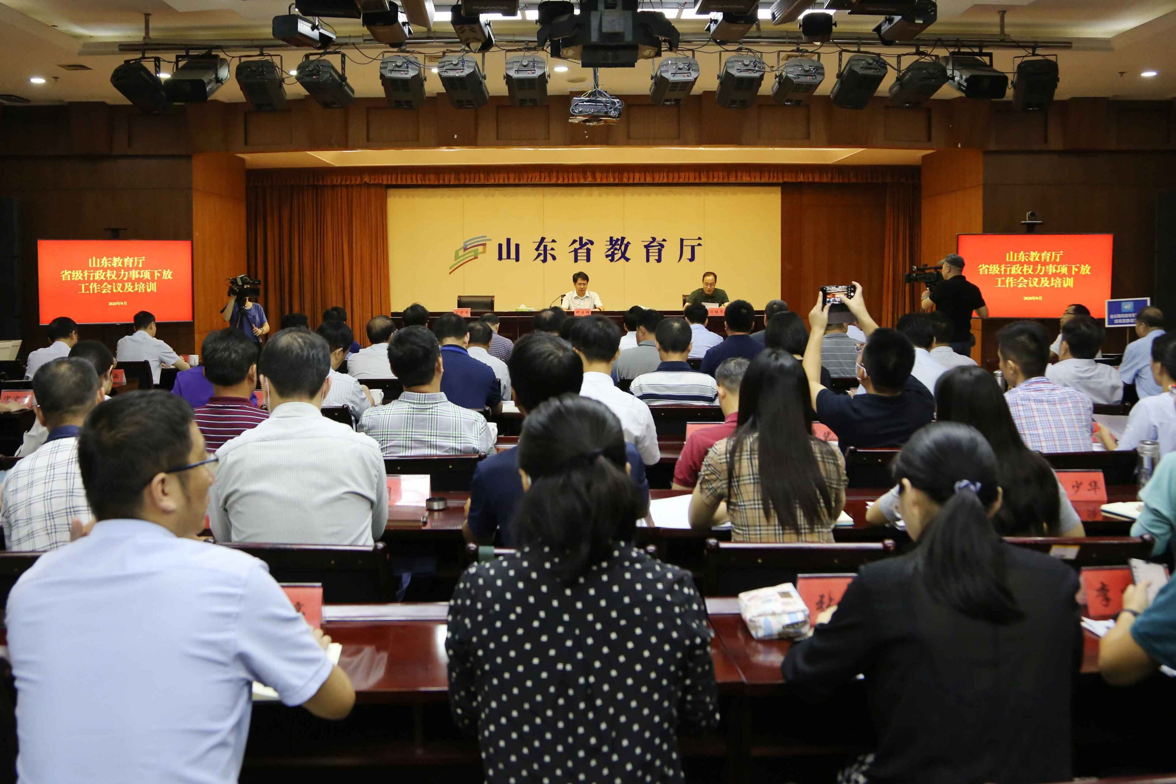 省教育厅举行省级行政权力事项下放工作会议及培训
