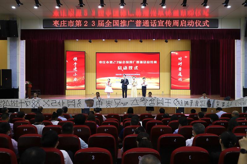 枣庄市举行第23届全国推广普通话宣传周启动仪式