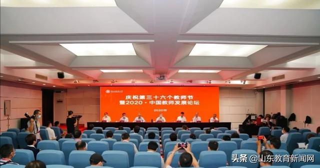 潍坊市推进全覆盖绩效工资改革被中国教师发展论坛推介