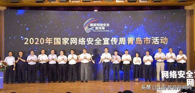 """青岛市教育局举行""""网络安全进校园""""宣传教育活动"""