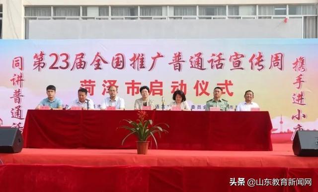 菏泽市第23届全国推广普通话宣传周启动仪式举行