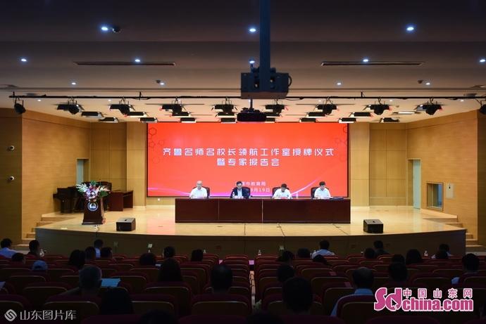 淄博市齐鲁名师名校长领航工作室授牌仪式暨专家报告会举行