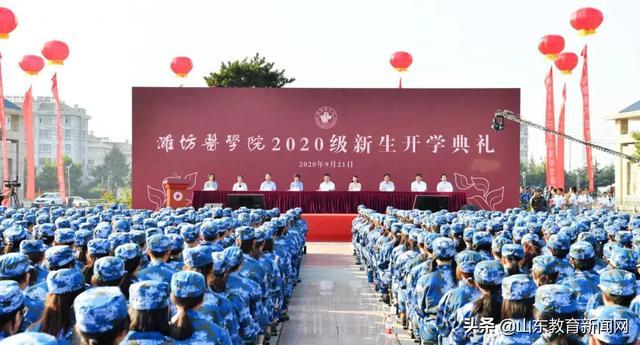 不负韶华,奋进正当时!潍坊医学院举行2020级新生开学典礼