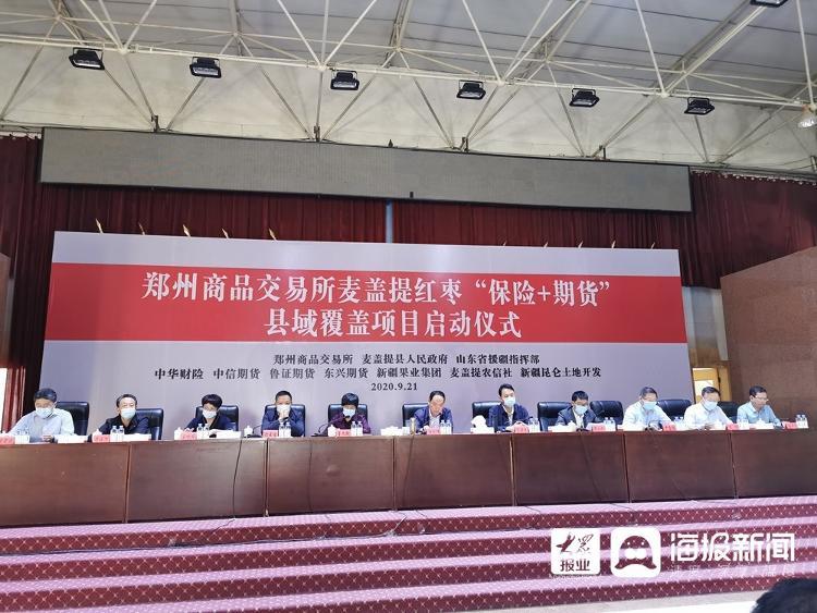 """新疆首单红枣""""保险+期货""""县域覆盖项目在麦盖提县启动"""
