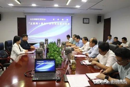 京东集团与济宁太白湖新区成功签署商务合作协议