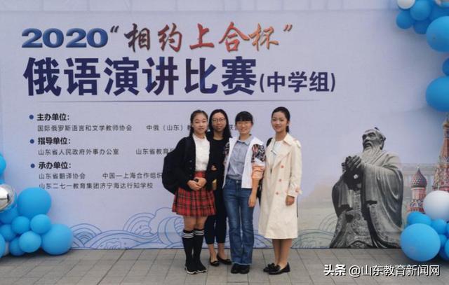 """一等奖1、2、3名!济南外国语学校在""""2020相约上合杯""""俄语演讲比赛中斩获佳绩!"""
