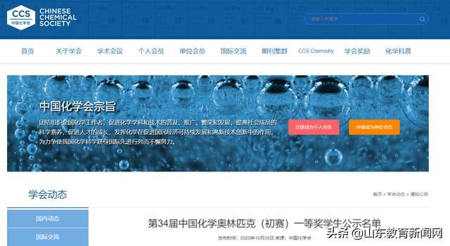 临沂8名学子获第34届中国化学奥林匹克(初赛)一等奖