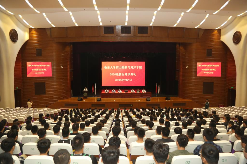 鲁东大学蔚山船舶与海洋学院举行新生开学典礼