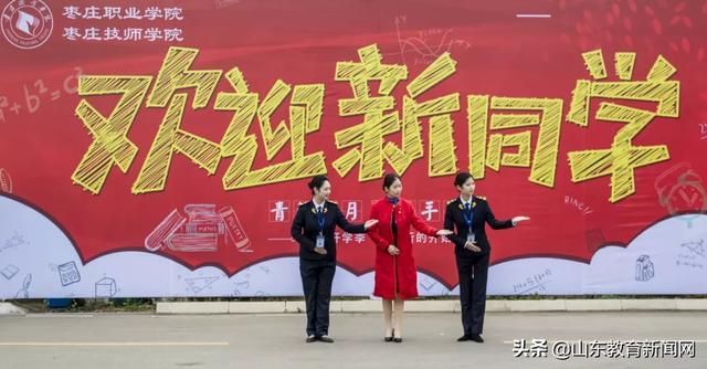 枣庄职业(技师)学院古城校区迎来2020级新生
