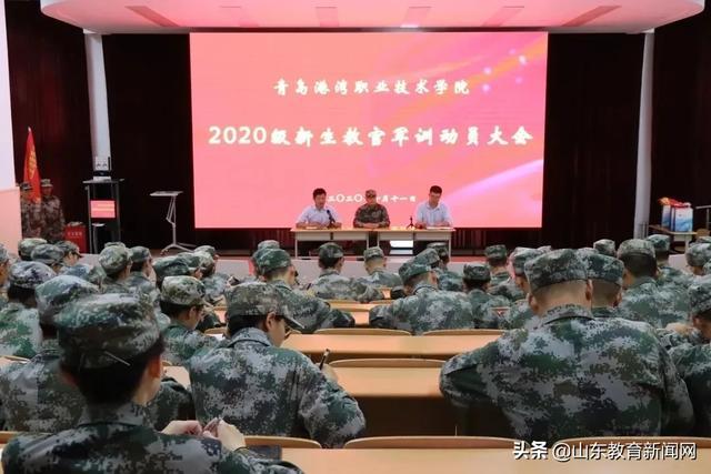 青岛港湾职业技术学院开展新生教官军训动员大会及入学第一课