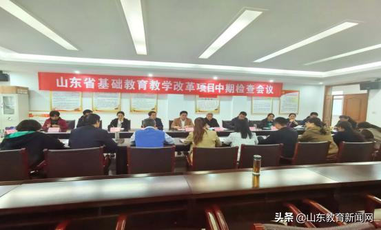 山东省教育厅基础教育教学改革项目中期检查会议召开