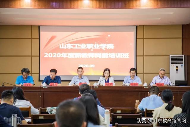 山东工业职业学院举办2020年新教师岗前培训班