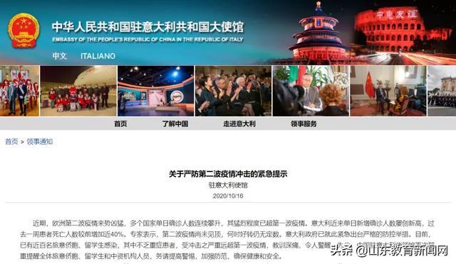 百名留学生、侨胞感染!中国驻意大利使领馆紧急提醒……