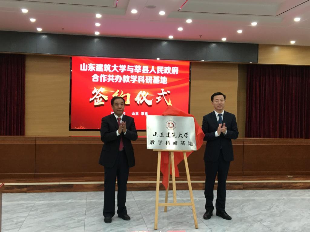 山东建筑大学与莘县人民政府举行全面合作签约仪式