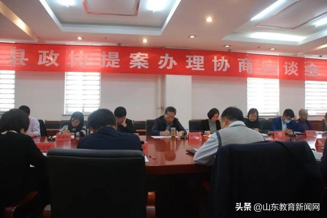 高唐县召开教体系统政协提案办理协商座谈会