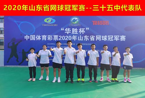"""临沂第三十五中学网球健儿在2020山东省""""华胜杯""""网球冠军赛中再创佳绩"""