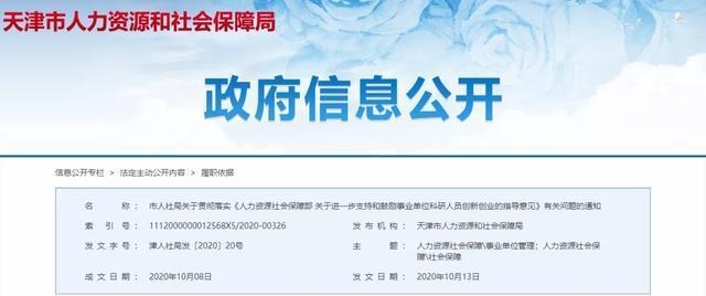 天津鼓励事业单位科研人员创新创业  离岗期间档案工资正常晋升