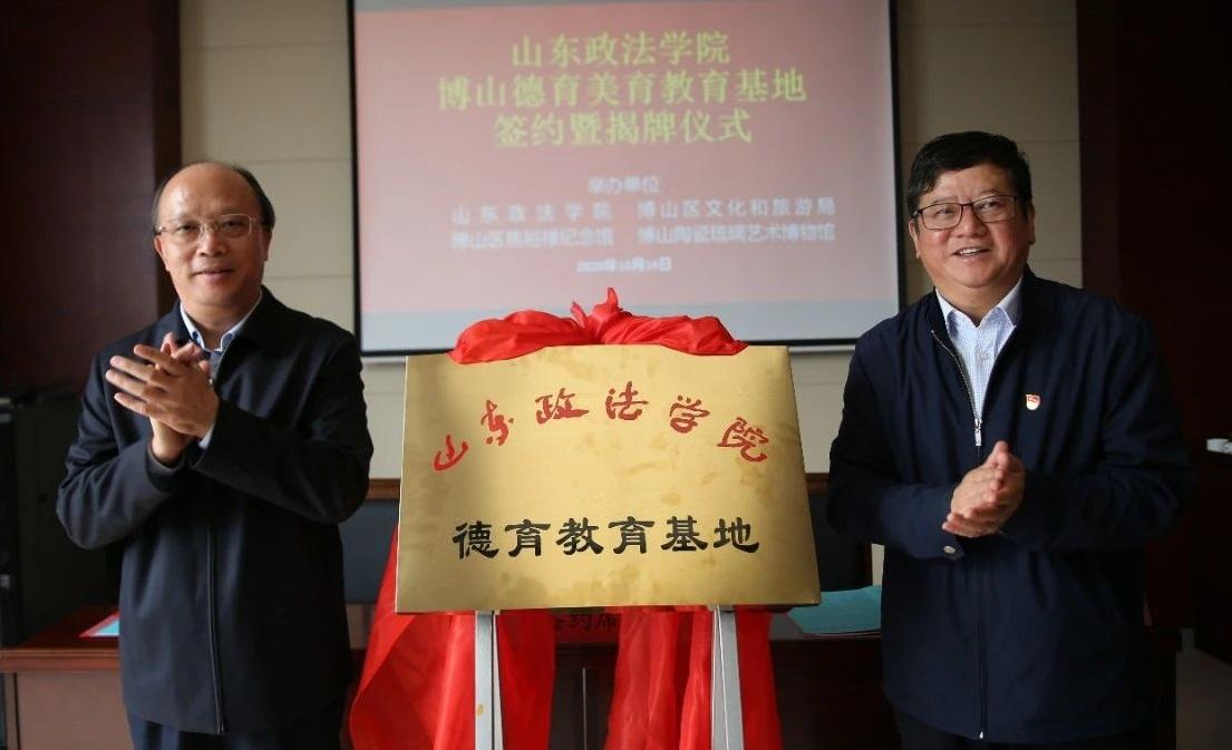 山东政法学院建立德育美育教育基地