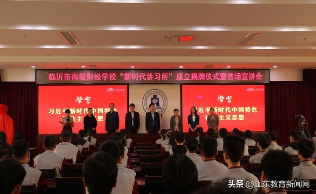 """临沂市高级财经学校成立""""新时代讲习所""""学生思政社团"""