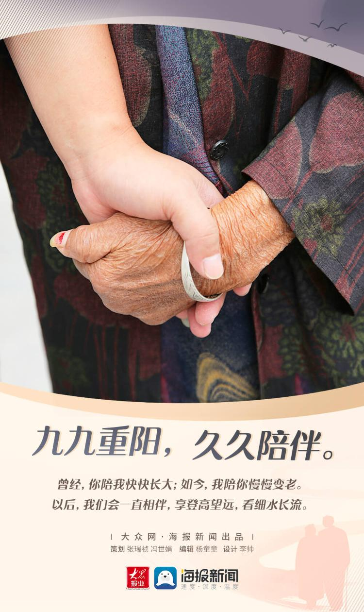微海报|重阳节:久久陪伴,不负时光