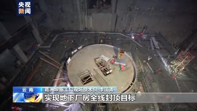 世界在建最大水电站!白鹤滩水电站地下厂房全线封顶