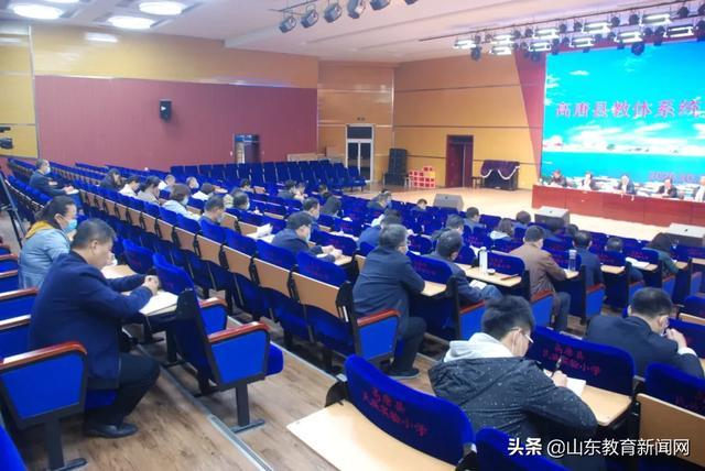 高唐县召开教育系统重点工作推进会
