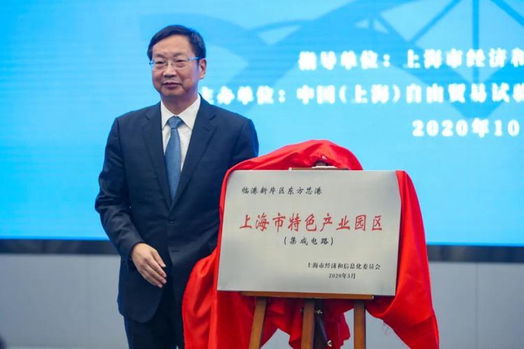 """总投资225亿!临港新片区""""东方芯港""""集成电路综合性产业基地正式启动"""