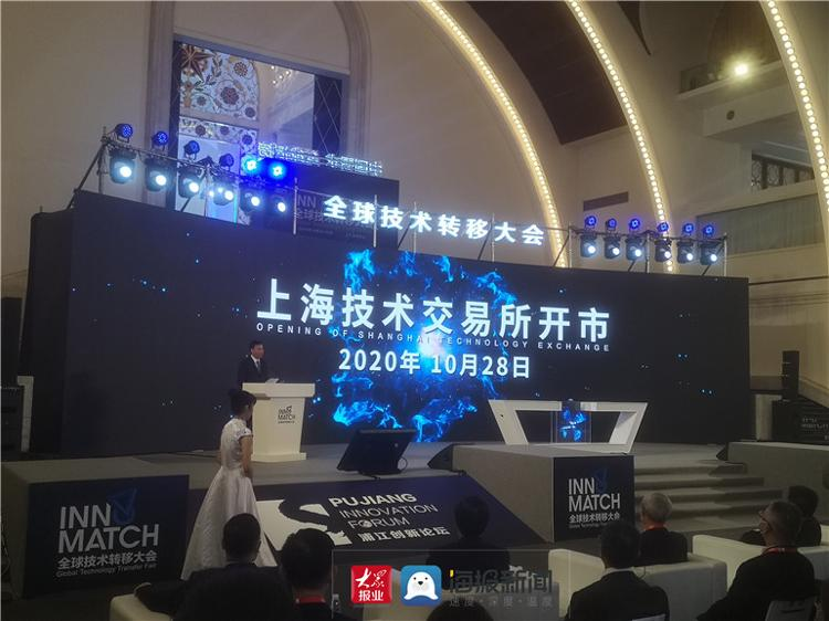 上海技术交易所开市 拟意向挂牌转让标的金额10亿元