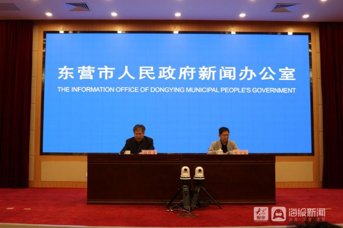 东营市召开第七次全国人口普查新闻发布会