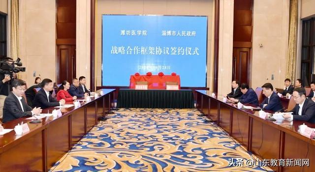 打造医教研联合平台  潍坊医学院与淄博市签署合作框架协议