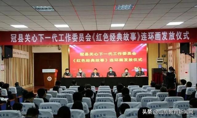 冠县教体局举行《红色经典故事》连环画发放仪式