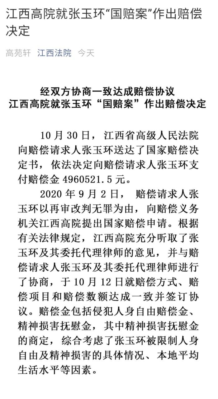 江西张玉环获496万余元国家赔偿!含侵犯人身自由赔偿金339万