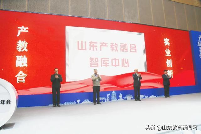 山东产教融合智库中心揭牌成立