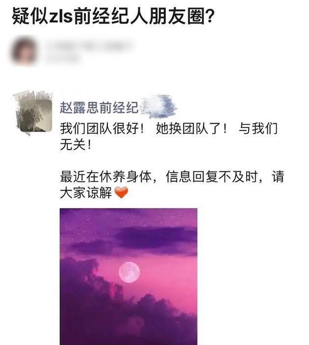 疑似赵露思的前经纪人发消息:她换队了 和我们没关系