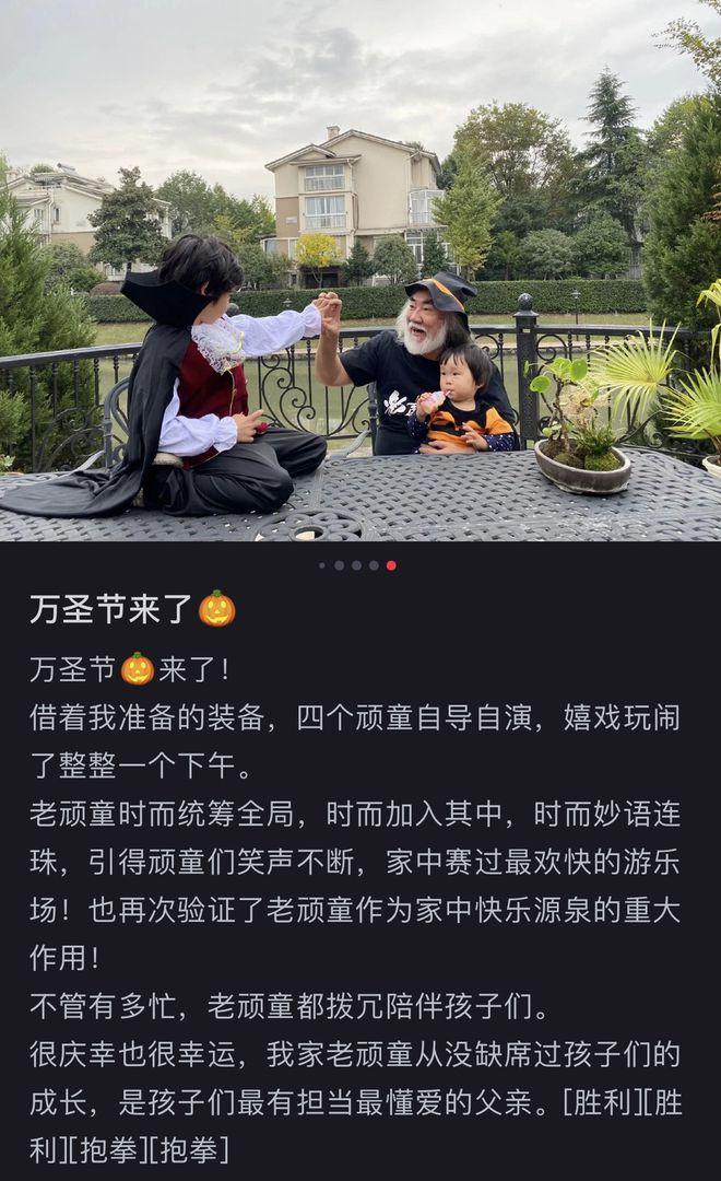 69岁的张纪忠带着孩子过万圣节 全程抱着女儿 她被嘲笑为祖父