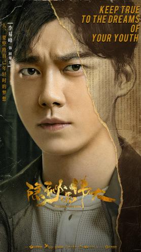 《隐秘而伟大》人物海报李易峰吉娜演绎双重人生