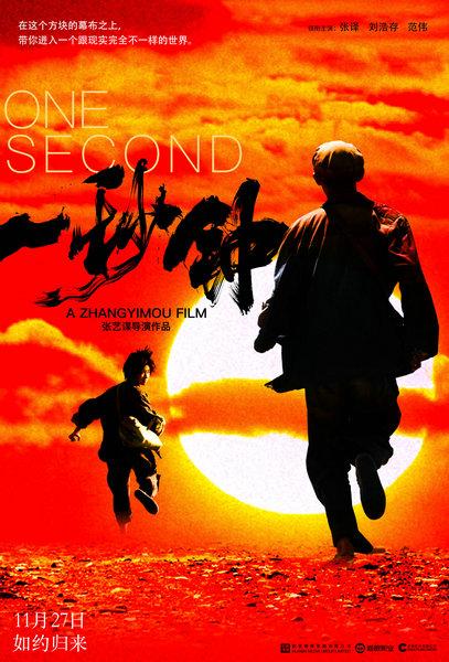 《一秒钟》发布《电影情书》海报 张艺谋和黄海追溯电影的记忆