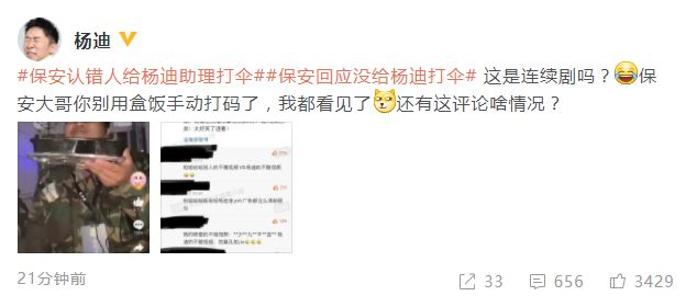 系列?杨迪再次回应保安:不要挡住我的脸 我已经看到了
