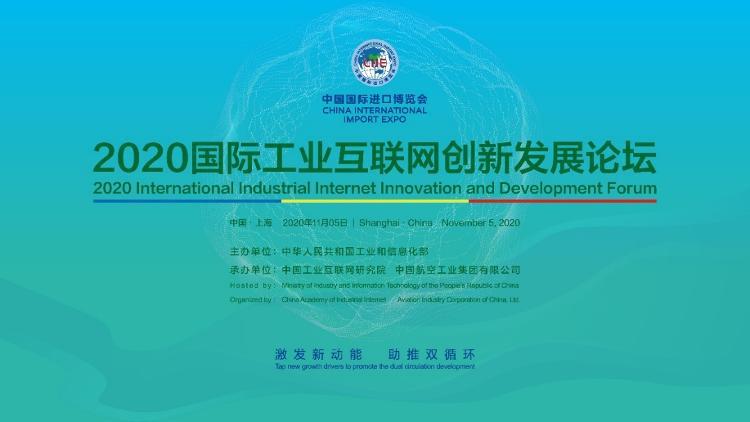 2020国际工业互联网创新发展论坛在上海进博会上成功举办