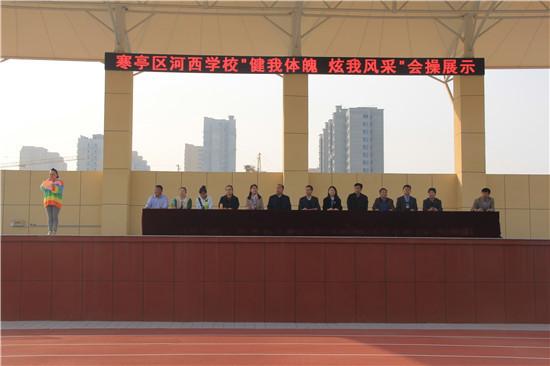 """河西学校举行""""健我体魄,炫我风采"""" 会操展示活动"""