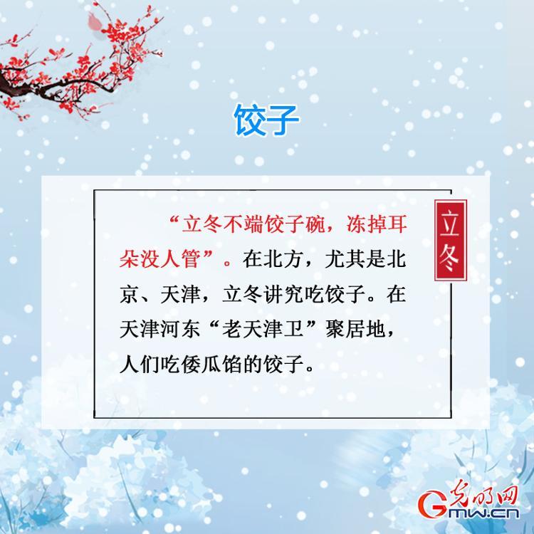 """【网络中国节】""""立冬补冬,补嘴空"""" 今天讲究吃啥?"""
