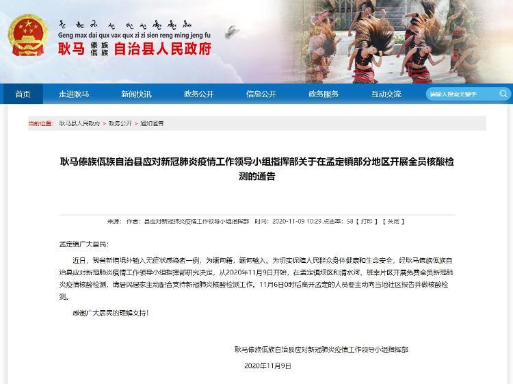 云南耿马:在孟定镇等区域开展免费全员核酸检测