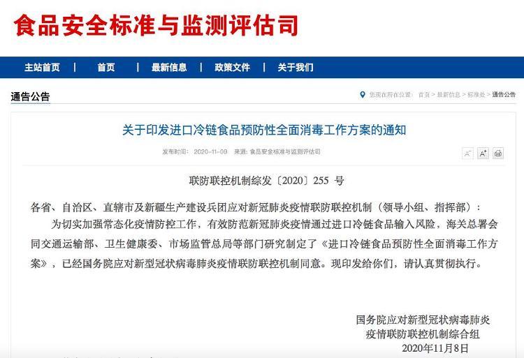 国务院印发进口冷链食品预防性全面消毒工作方案:全面消杀,严防输入